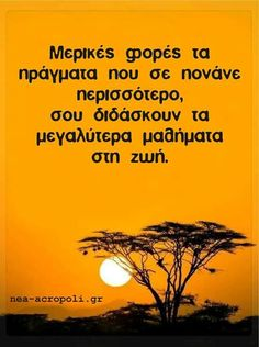 Greek Culture, Greek Quotes, True Words, Food For Thought, Picture Quotes, Letters, Thoughts, Narcissist, Pictures