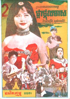 60s Films, Cambodian Art, Phnom Penh, Vintage Lettering, Drama Movies, Old Movies, Aesthetic Art, Golden Age, Cowboys