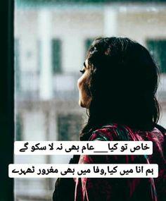 Hassanツ😍😘 Urdu Quotes, Poetry Quotes, Me Quotes, Swag Quotes, Girly Quotes, Urdu Poetry Romantic, Love Poetry Urdu, Deep Words, True Words
