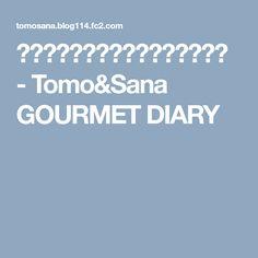 チラシで作るカゴ 作り方 その① - Tomo&Sana GOURMET DIARY