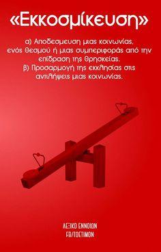 Greek Language, Mindfulness, Letters, Quotes, Quotations, Letter, Qoutes, Consciousness, Fonts