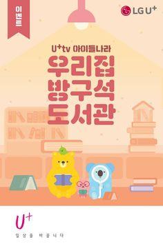 핫뉴스 아동도서 ... (게시:2019-06-24 10:00:00) LG유플러스,엘지유플러스,유플러스티비,아이들나라,책읽어주는TV,과연_팥쥐도_등장할까,댓글이벤트 Event Page, Korean Style, Page Design, Korean Fashion, Promotion, Bench, Banner, Layout, Content