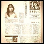 2014年3月の画像一覧|水野由紀~ゆき日記 |Ameba (アメーバ)