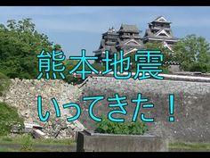 熊本地震ゴ、熊本城へ行くのだの巻