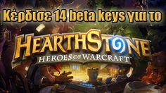 14 κλειδιά για τη beta του Hearthstone: Heroes of Warcraft για PC