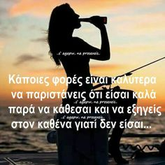 . Greek Quotes, Love Words, Favorite Quotes, Angel, Goals, Sayings, Memes, Words Of Love, Lyrics