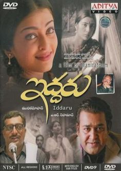 film :Iruvar , Director : Mani Ratnam Mani Ratnam, Childhood Memories 90s, Amitabh Bachchan, Indian Movies, Telugu, Filmmaking, Thoughts, Movie Posters, Fountain