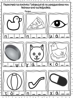 Greek Language, Letter Activities, Grade 1, Special Education, Worksheets, Crafts For Kids, Playing Cards, Teacher, Lettering