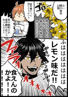 『FateGO』Fate/Grand Order(FGO) 「みんなースキルレベルアップしよーぜ」 「食うの?」「だってこれあめちゃんやで?」