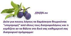 Γιατί τα δαμάσκηνα θεωρούνται «υπερτροφή» - fiftififti Eggplant, Vegetables, Food, Essen, Eggplants, Vegetable Recipes, Meals, Yemek, Veggies