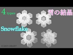 Origami Quilt, Origami Cat, Origami Paper, Origami Boxes, Diy Christmas Snowflakes, Christmas Origami, Christmas Paper Crafts, Origami Instructions, Origami Tutorial
