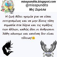 #μις_ξερόλα #instadaily#life #follow#στιχοι #ελλας #greece #greek #greekquotes #ελληνικα #hellas #ελλαδα #greekpost #greekposts #ellada #greekquote #post  #greeklife #quoteoftheday #logia #quotes #stixakia #ελληνικη #στιχακια #ελληνικαστιχακια #ελληνικά #quote #greecestagram #ελλάδα #ellinika_stixakia Ecards, Memes, E Cards, Meme