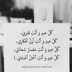 A little thing for you © Motaz Al Tawil Short Quotes Love, Sweet Love Quotes, Love Husband Quotes, Love Quotes For Him, Proverbs Quotes, Quran Quotes, Islamic Quotes, Romantic Words, Romantic Love Quotes