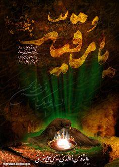 یا رقیه Bibi Sakina, Imam Ali, View Photos, Watercolor, Movies, Movie Posters, Pictures, Photography, Painting