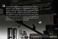 Σκέψεις του Τζέικομπ.  #ODiavolosTragoudouseTaBlues  Photo Credit: @bookbastards