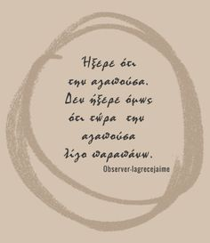 #greek love quotes