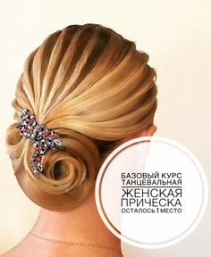 Perfectly styled hair is an important part of the overall look for ballroom dance competitors. Ballroom Hair stylists can get very creative. Dance Hairstyles, Bride Hairstyles, Dance Competition Hair, Ballroom Dance Hair, Hair Up Styles, Loose Braids, Hair Art, Hair Designs, Hair Makeup