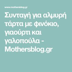 Συνταγή για αλμυρή τάρτα με φινόκιο, γιαούρτι και γαλοπούλα - Mothersblog.gr