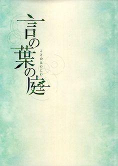 言の葉の庭, The Garden of Words OST - Track 6 - The Afternoon Of Rainy day The Garden Of Words, Simple Anime, Tattoo Quotes, Entertaining, Feelings, Artwork, Painting, Films, Movies