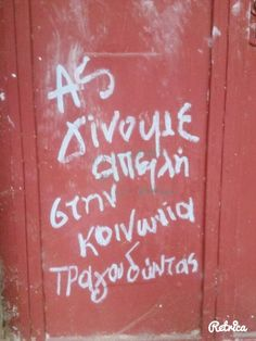 .. Graffiti Quotes, Street Quotes, Unique Words, Life Words, Word Porn, I Am Happy, Wallpaper Quotes, Love Quotes, Lyrics