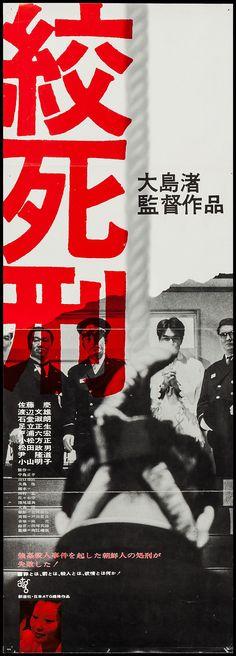 Death by Hanging (Nagisa Oshima, 1968) Japanese B4 design
