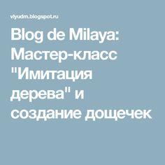 """Blog de Milaya: Мастер-класс """"Имитация дерева"""" и создание дощечек"""