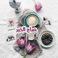 Good Morning Flowers, Good Morning Photos, Good Morning Greetings, Good Morning Wishes, Beautiful Morning Messages, Good Morning Arabic, Jumma Mubarak Images, Morning Quotes Images, Family Drawing