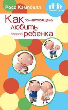 БЕСТСЕЛЛЕРЫ РОССА КЭМПБЕЛЛА Книги по воспитанию детей.