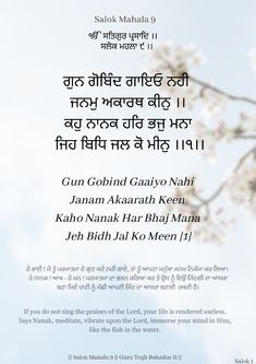 Guru Tegh Bahadur, Guru Granth Sahib Quotes, Gurbani Quotes