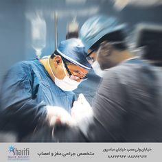 ۲۳ آبان ماه، برابر با ۱۴ نوامبر  روز جهانی #اتاق_عمل و #تکنولوژیست های #جراحی گرامی باد