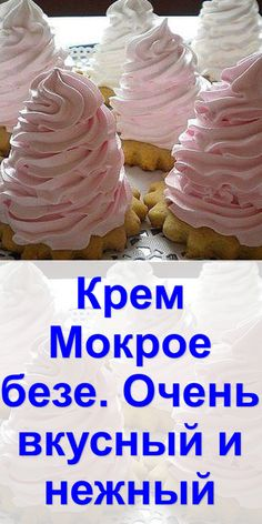 Very tasty and tender – Yummy Recipes Cake Mix Cookie Recipes, Cake Mix Cookies, Dessert Recipes, Mac And Cheese Homemade, Norwegian Food, Oreo Cake, Russian Recipes, Cream Recipes, No Cook Meals