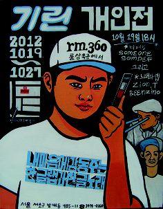 기린 개인전 포스터