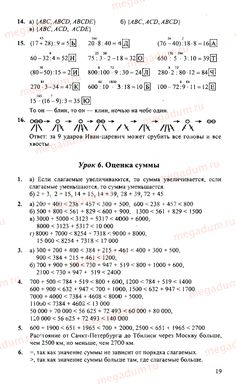 Страница 19 - Математика 4 класс Петерсон