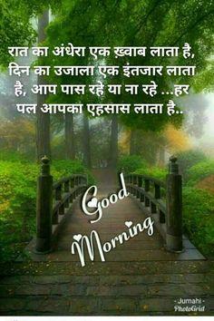Good Morning Msg, Good Morning Images, Good Morning Quotes, Beautiful Morning, Mornings, Tea, Night, Gud Morning Images, Gud Morning Msg