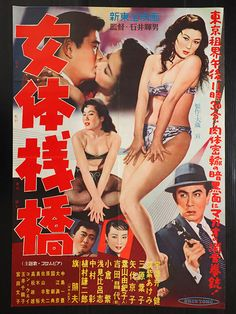 Vintage Tv, Vintage Movies, Vintage Posters, Japanese Film, Japanese Poster, Film Semi, Black Pin Up, Foreign Movies, Funny Sexy