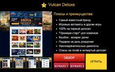 Oбзор главного сайта #Vulcan #Deluxe, его основные плюсы и преимущества, умопомрачительные #джекпоты, #подарки и конечно-же #кэшбек и #бонусная #программа для новичков!