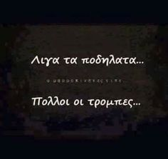Love Quotes, Funny Quotes, Meaningful Life, Greek Quotes, Let Them Talk, Funny Moments, Wisdom, Thoughts, Motivation