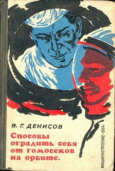 Оригинал взят у 707 в Подборка несуществующих книг Замечательная подборка несуществующих книжек. Должно понравится людям с чувством юмора. Некоторые экземпляры просто шикарны. В мире существует огромное количество разнообразных книг, пособий и брошюр. Однако старые советские книги,…