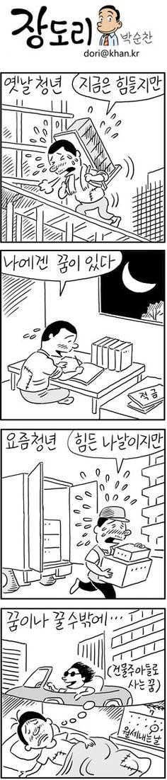 [장도리]2014년 7월 15일 꿈이나 꾸자