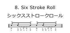 #08 Six Stroke Roll-シックスストロークロール