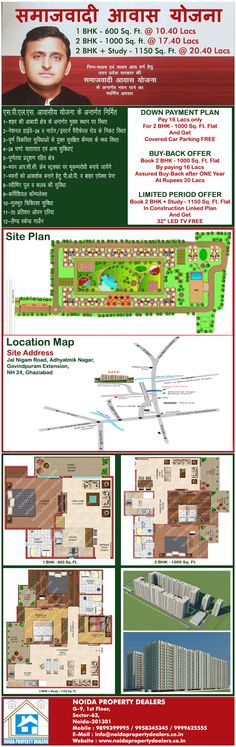 SPLS Aawasiya Yojna - Govind Puram Extension, Near Dasna Toll Plaza, NH 24, Ghaziabad.  SPLS Aawasiya Yojna is a housing scheme to provide AFFORDABLE HOMES to low and middle income group. It is truly planned to give you world class living experience right at a perfect location. It is located at Jal Nigam Road, Near DPSG International Kushaliya, Adhyatmik Nagar, Railway Station NH-24, and Ghaziabad which have a very good connectivity to all major point
