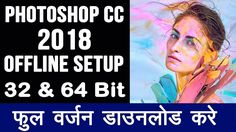 Photoshop CC 2018 Offline Download 32 & 64 Bit Setup
