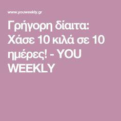 Γρήγορη δίαιτα: Χάσε 10 κιλά σε 10 ημέρες! - YOU WEEKLY