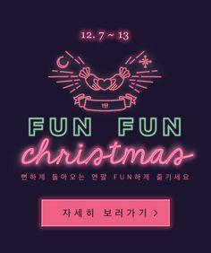 뻔뻔크리스마스(12/7~13) Pop Up Banner, Web Banner, Mailer Design, Banner Online, Neon Design, Event Banner, Promotional Design, Japanese Graphic Design, Event Page