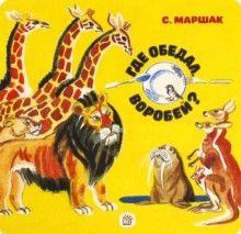 """Книга """"Где обедал, воробей?"""" Самуил Маршак - купить ISBN 978-5-9287-2568-6 в интернет - магазине Read.ru"""