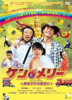 Ken and Mary: The Asian Truck Express - Convinced that marriage leads to suffering, a Japanese father braves the jungles of Malaysia to stop his daughter's wedding. Drama Korea, Marriage, Mary, Entertainment, Trucks, Japanese, Asian, Film, Movie Posters