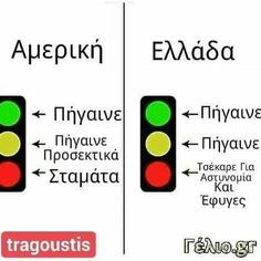 Funny Greek Quotes, Greek Memes, Funny Picture Quotes, Funny Photos, Stupid Funny Memes, Funny Facts, English Jokes, True Words, Funny Moments