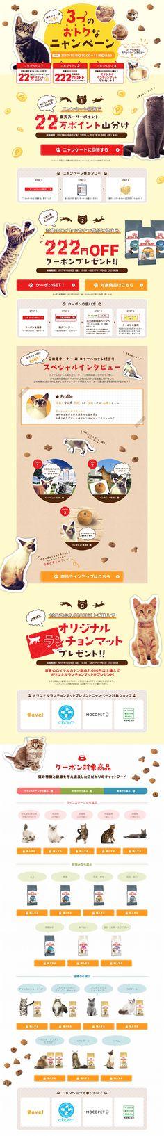 楽天株式会社様の「3つのおトクなニャンペーン」のランディングページ(LP)かわいい系|ペット・花・DIY工具