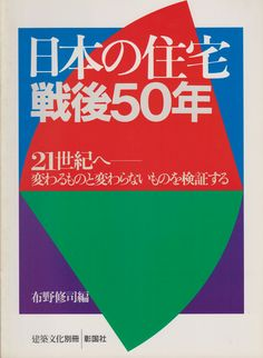 日本の住宅戦後50年 21世紀へ 変わるものと変らないものを検証する