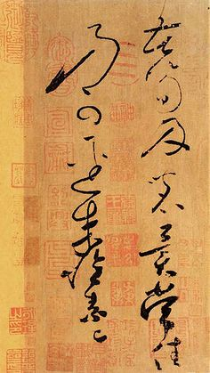 Huai Su (simplified Chinese: 怀素; traditional Chinese: 懷素; pinyin: Huái Sù, 737–799), courtesy name Cangzhen (藏真), was a Buddhist monk and calligrapher of the Tang Dynasty